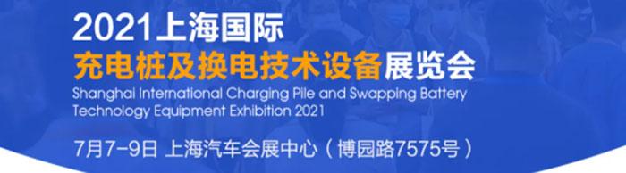 """超燃!2021上海充换电展有哪些""""猛料""""?"""