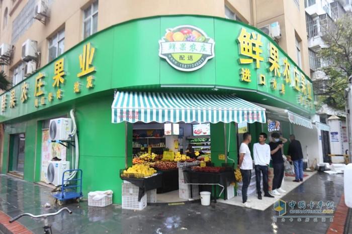 贺师傅的水果店