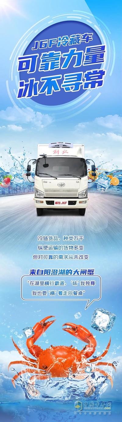 解放J6F轻卡冷藏车