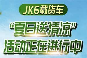 解放青汽JK6载货车夏日送清凉,免费加装高配座椅!
