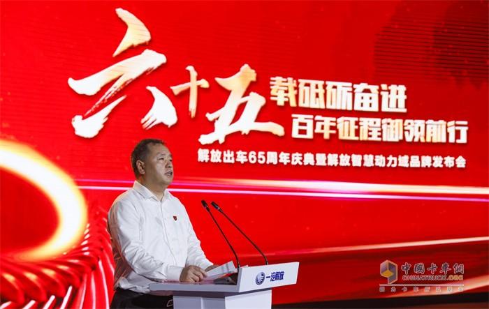 中国一汽党委常委、副总经理雷平