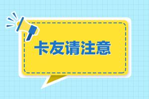 7月1日至8月31日 这些车辆禁行京哈高速