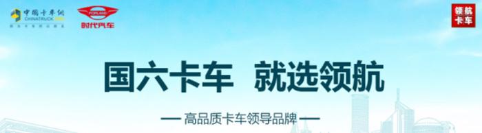 国六卡车,就选领航--中国卡车网报道