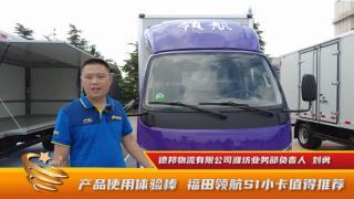 产品使用体验棒 福田领航S1小卡值得推荐