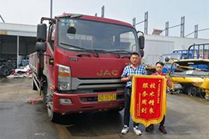 江淮轻卡服务站维修技艺精湛 客户上门送锦旗