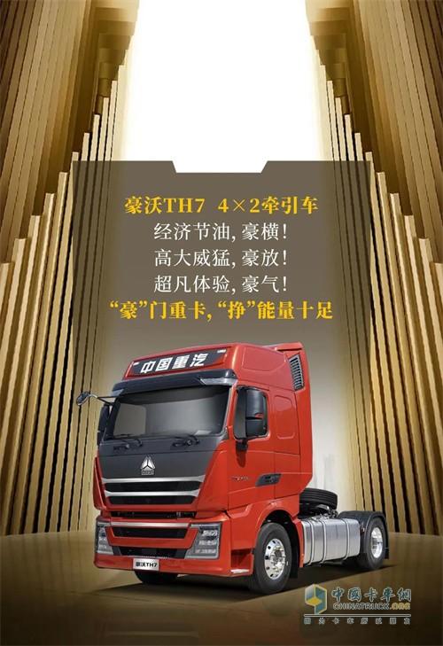 中国重汽豪沃  TH7牵引车