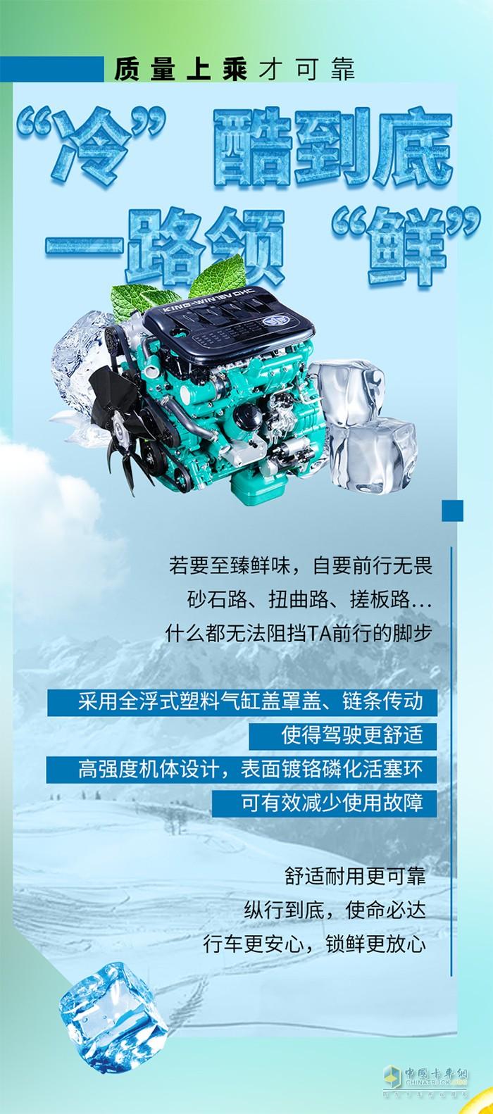 解放动力,冷链运输,劲威CA4DB1发动机