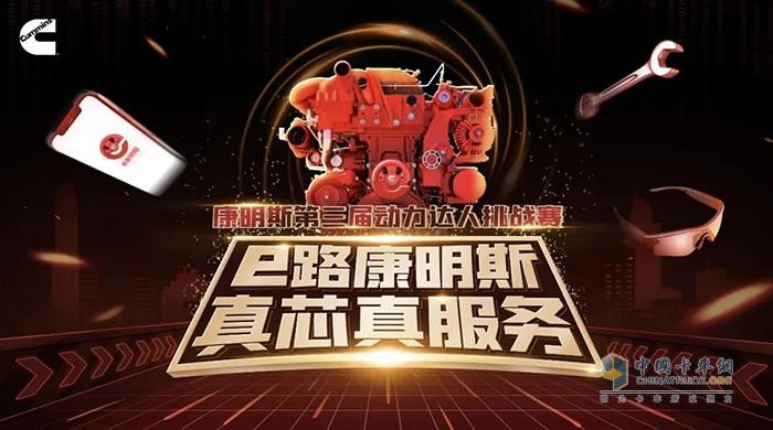 康明斯中国,动力达人挑战赛,发动机