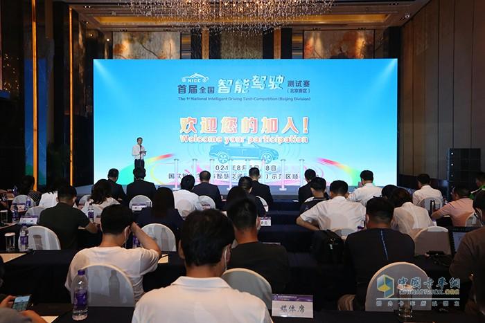 中国国际展览中心,智能网联汽车