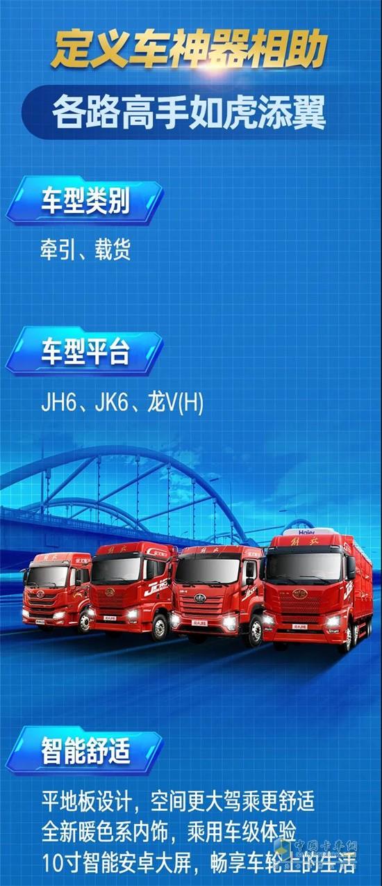 一汽解放青汽  牵引车JH6
