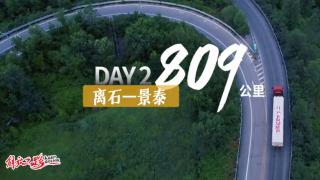山西-新疆Day2:看J6P 510马力LNG牵引车如何霸气征服复杂路况