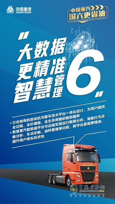 中国重汽国六更省油