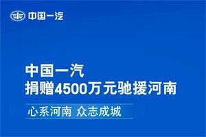 中国一汽捐赠4500万元驰援河南