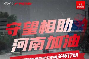守望相助 河南加油----广汽日野河南暴雨受灾车辆关怀行动