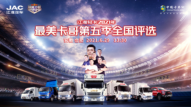 [直播回顾]帅铃国六安康中国行第二季暨帅铃冰博士新品上市