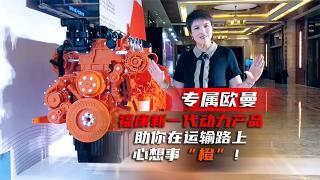 """专属欧曼,福康新一代动力产品助你在运输路上心想事""""橙""""!"""