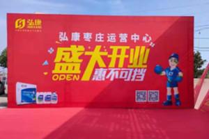势不可挡!弘康枣庄运营中心正式开业