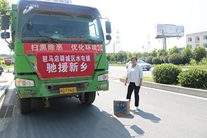 大灾有大爱,弘康驻马店运营中心为河南水灾救援车队捐赠物资