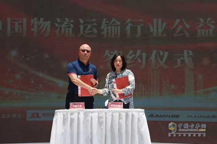 飞碟汽车签署中国物流运输行业公益战略合作协议