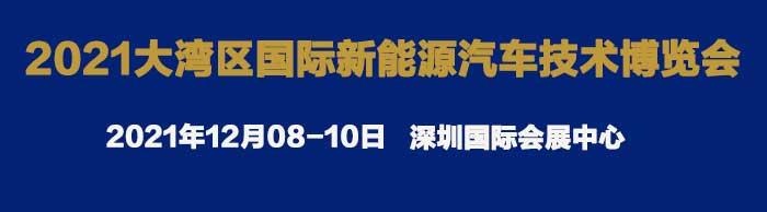 2021大湾区国际新能源汽车技术博览会将于12月08-10日在深圳举行
