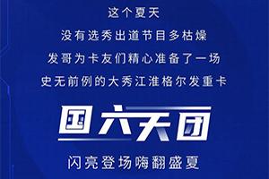 """江淮格尔发""""国六天团""""嗨翻盛夏!"""