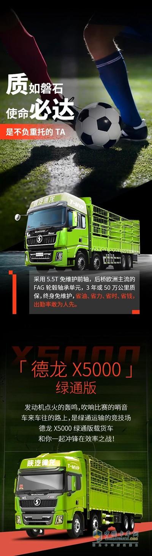 德龙X5000绿通版载货车