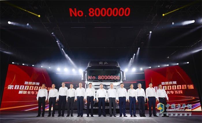 第800万辆解放卡车下线