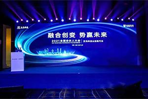 融合创变 势赢未来 汉马科技携手远程汽车举行2021全国合伙人大会