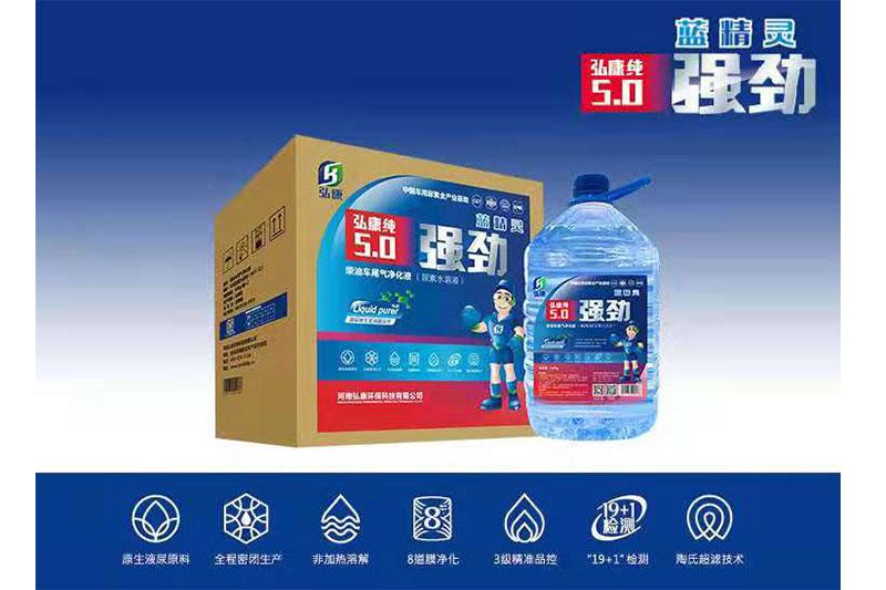 弘康纯5.0强劲蓝精灵车用尿素