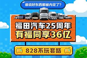 福田汽车25周年 多品牌车型惠礼用户