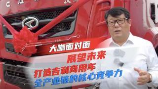 范现军:展望未来,打造吉利商用车全产业链的核心竞争力