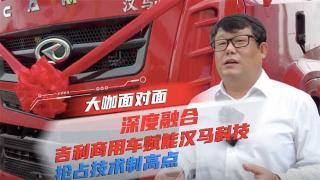 范现军:深度融合 吉利商用车赋能汉马科技抢占技术制高点