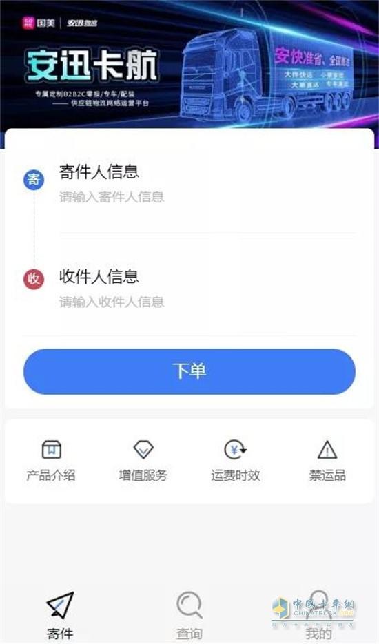 """2021年8月10日,国美安迅宣布旗下零担、专车、装配一体的供应链物流网络""""安迅卡航""""正式上线。"""