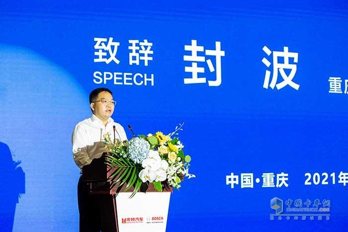 重庆市九龙坡区封波副区长致辞