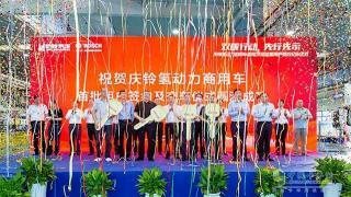 庆铃首批氢能商用车交付使用 重庆氢燃料电池汽车产业进入商业化应用