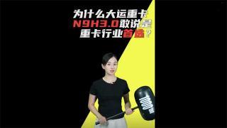 为什么大运重卡N9H3.0敢说是行业首选
