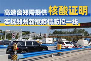 货车司机离开郑州需核酸证明、离郑证明