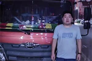 一步到位 领航卡车让薛东赚钱路上更省心