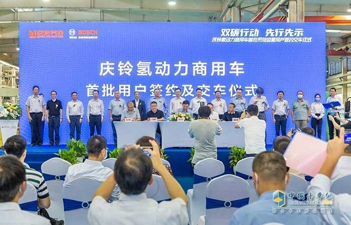 庆铃氢动力商用车首批客户签约及交车仪式