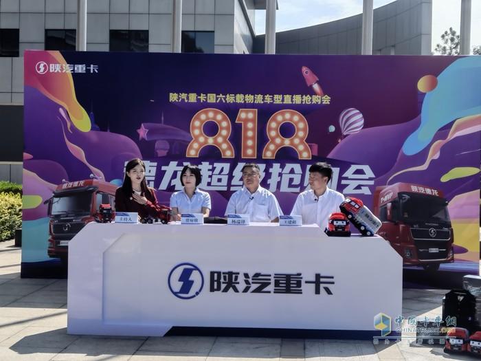 """陕汽重卡""""818德龙超级抢购会"""""""