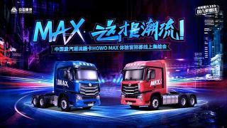 潮流来袭!中国重汽潮流酷卡豪沃MAX体验官招募
