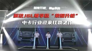 """解放J6L尊享版""""荣耀升舱"""" 中卡行业迎来扛鼎之作"""
