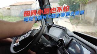 田间小路也不怕  驾驶飞碟W5想去哪里去哪里!