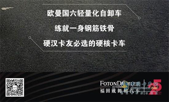 福田戴姆勒  欧曼  自卸车