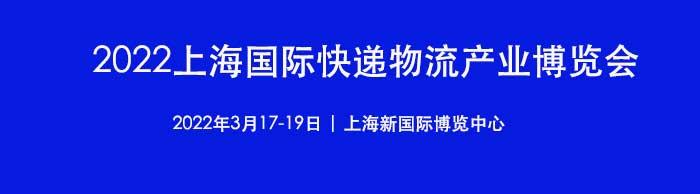 2022年上海国际快递展邀您参展  都有哪些亮点?