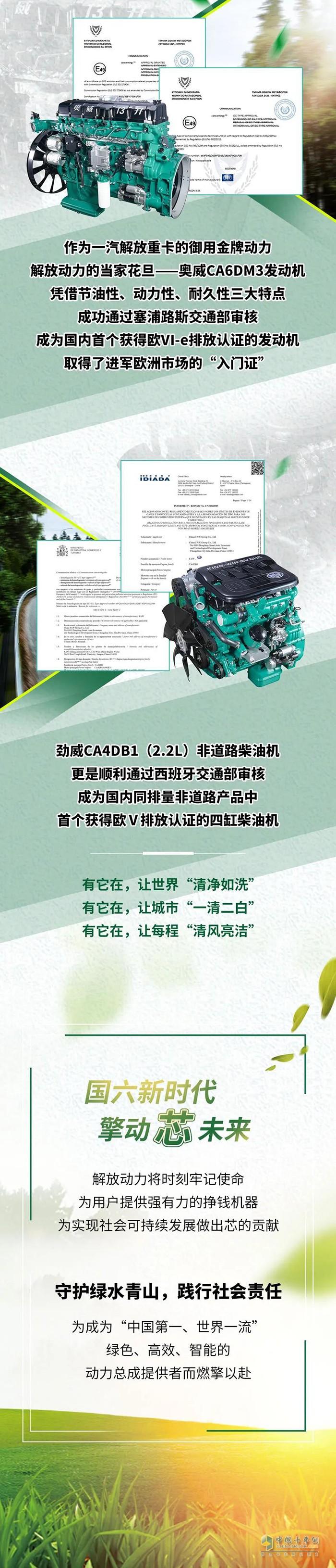 解放动力,奥威CA6DM3,发动机