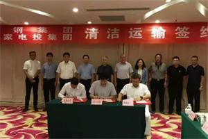 北奔新能源电动重卡助推陕西钢铁企业开启清洁运输