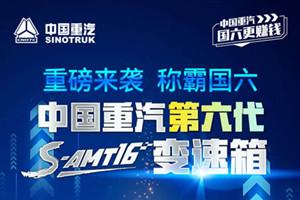 重磅来袭  中国重汽第六代S-AMT16变速箱助客户国六时代畅行无忧