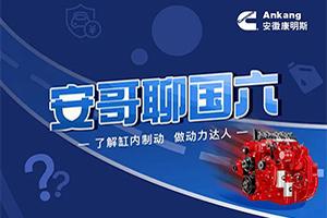 安徽康明斯国六发动机,高效制动,安全运输!