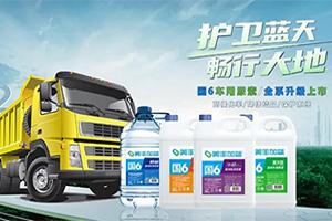 国六品质服务卡友,美丰加蓝重庆贵州车用尿素市场有亮点!